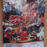 尾道のベッチャー祭り